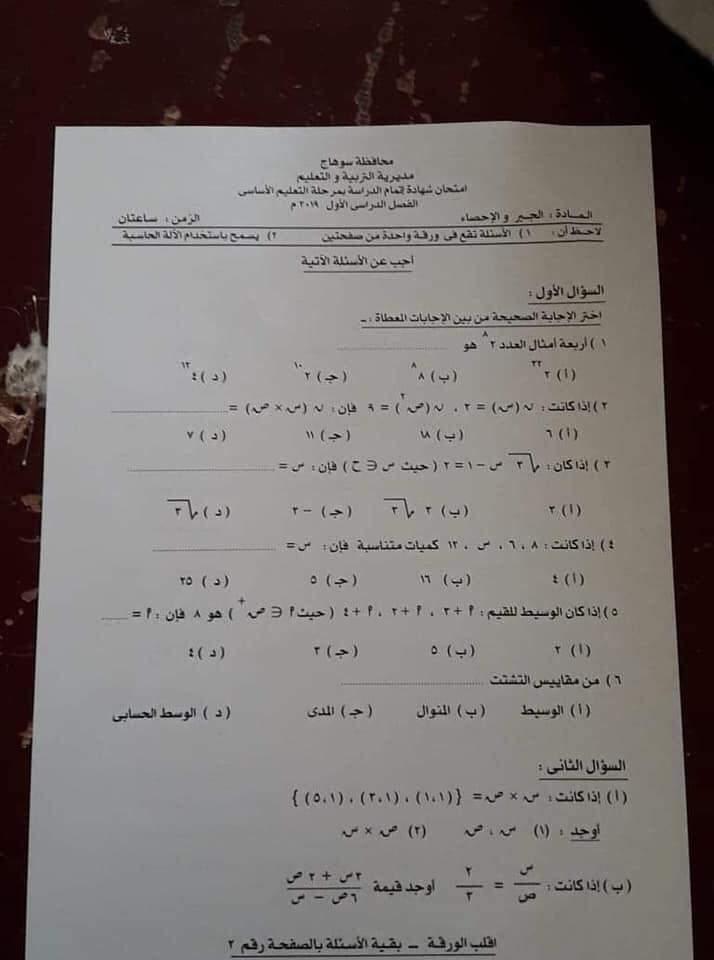 امتحان الجبر والاحصاء تالته اعدادى الترم الأول 2019 محافظة سوهاج