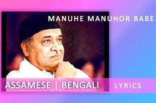 মানুহে  Manuhe Manuhor Babe  Lyrics and Karaoke by Bhupen Hazarika