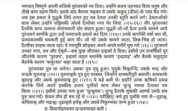 Srimad Bhagavat Mahapuran Bhag-2 Hindi PDF Download Free