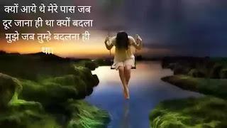 Sad Shayari in Hind