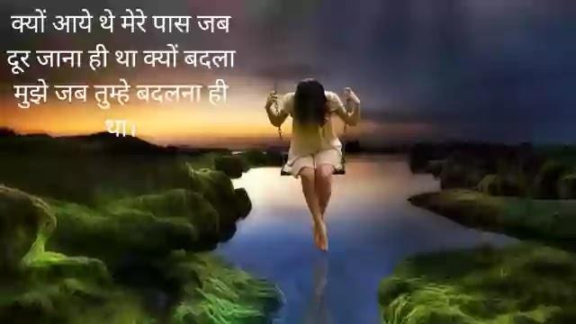 Sad Shayari in Hindi : सैड शायरी इन हिंदी फॉर बॉयफ्रेंड