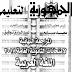 تحميل اقوي مراجعة نهائية في اللغة العربية للصف الثالث الثانوي مراجعة الجمهورية بالاجابات النموذجية 2018