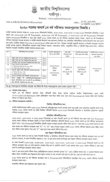 nu hons 1st year form fillup notice