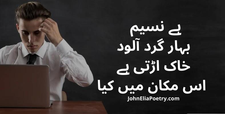 hai Naseem bahhar gird alood John Elia