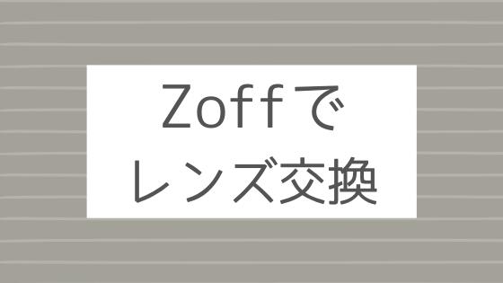 【体験談】Zoff(ゾフ)で他社フレームの眼鏡のレンズ交換をしてもらった!6ヵ月のレンズ度数保証までついてて良心的。
