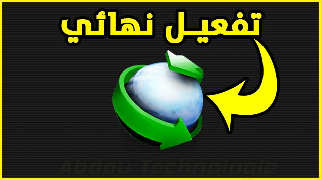 كيفية تفعيل internet Download Manager في اقل من دقيقة و بدون كراك
