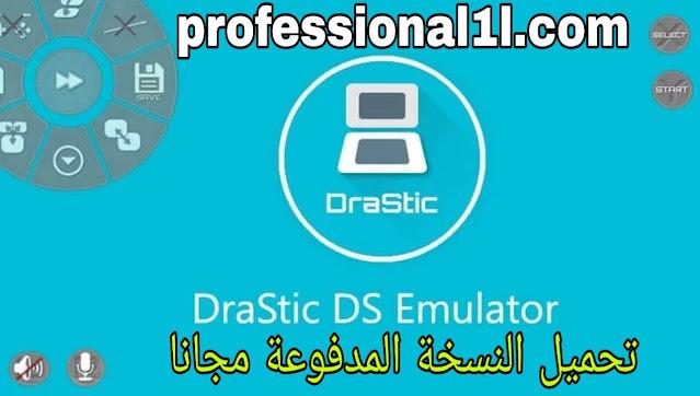 تحميل تطبيق DraStic DS Emulator النسخة المدفوعة مجان