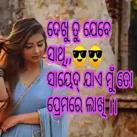 Odia shayari love story for boysOdia shayari love story for boys