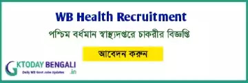 Paschim Burdean Recruitment