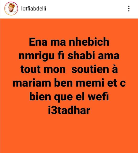 تونس: لطفي العبدلي يعلن عن مساندته للممثلة مريم بن مامي بعد فضيحة التسريب الصوتي