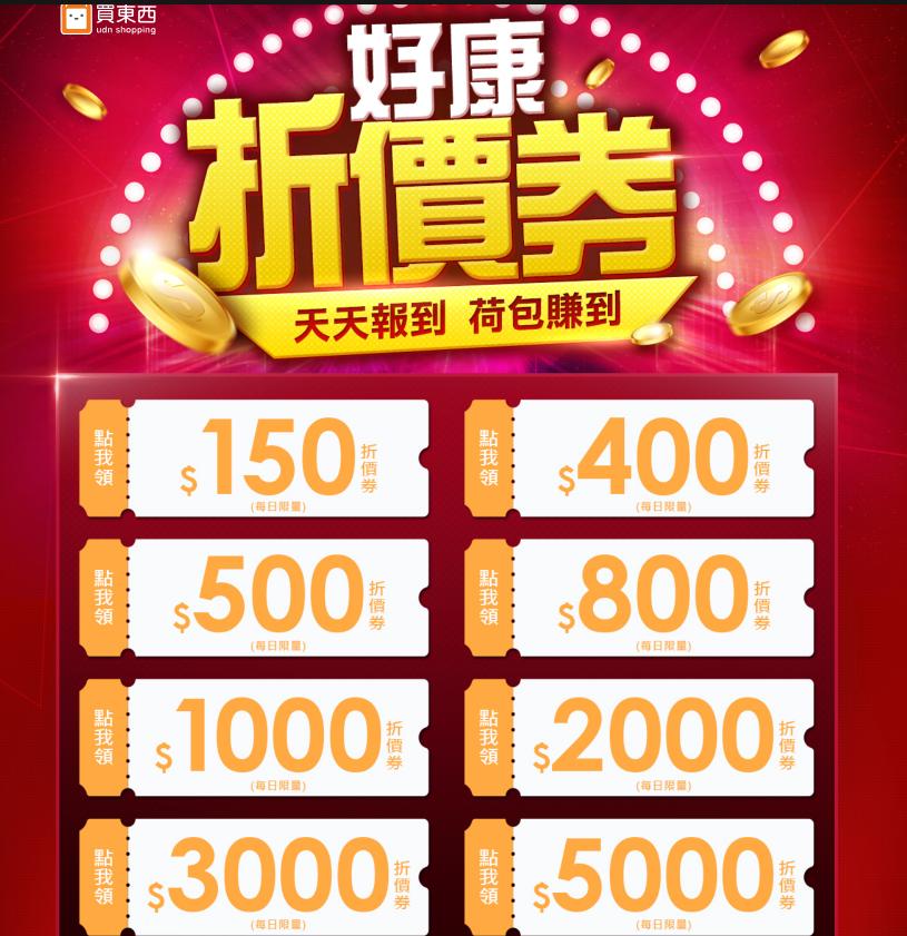【udn買東西】折價券/優惠券/coupon 9/16更新