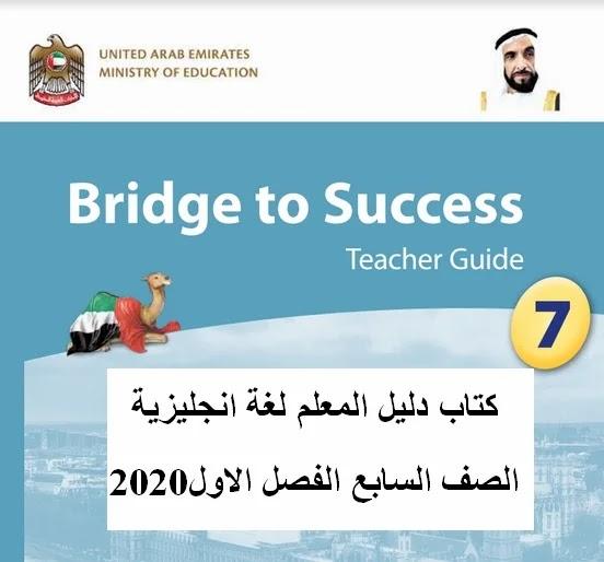 كتاب دليل المعلم لغة انجليزية الصف السابع الفصل الاول2020
