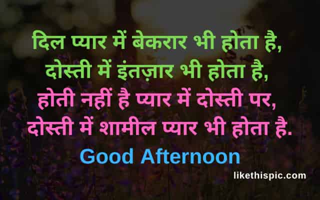 good afternoon images with sad shayari