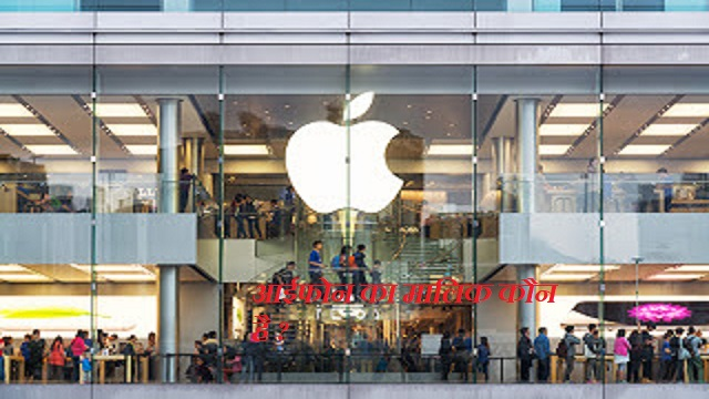 आईफोन का मालिक कौन है ? Apple कंपनी किस देश से है?