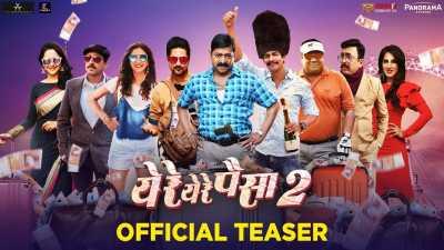Ye Re Ye Re Paisa 2 Full Marathi Movie 480p Download 2019