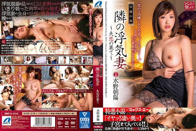 [XVSR-378] Cheating Wife Next To Sensual Novel - Asahi Mizuno (CENSORED)