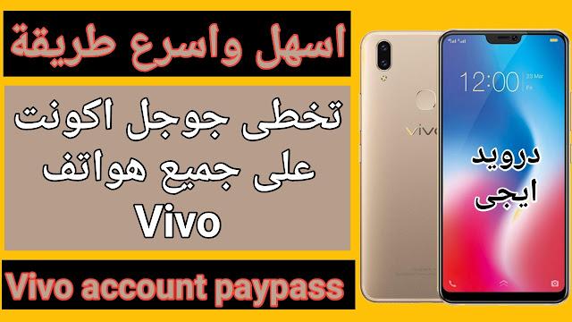 تخطى جوجل اكونت على جميع هواتف Vivo الحديثة  Y90, Y91, Y12, Y17, Y15, Y91i, Y95, Y83 ;93