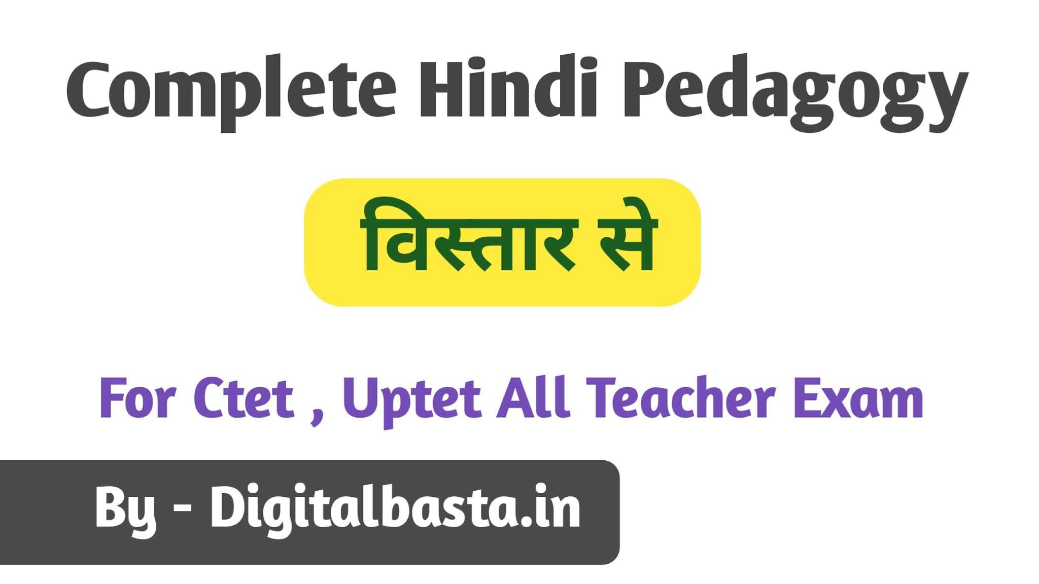 Complete Hindi Pedagogy Nots For Ctet , Uptet , Tet And All Teachers Exam