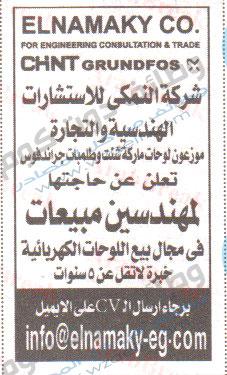وظائف اهرام الجمعة 5-6-2020 وظائف جريدة الاهرام الاسبوعى
