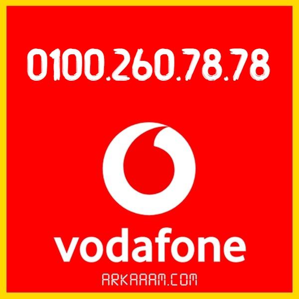 رقم فودافون سهل 01002607878