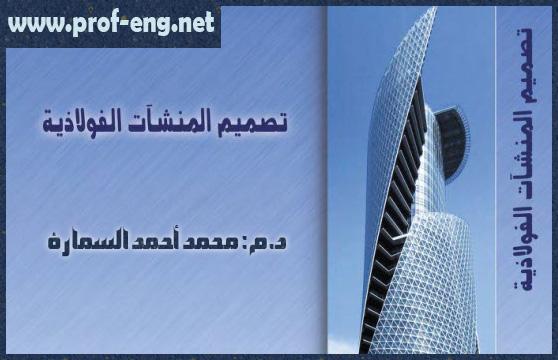 كتاب تصميم المنشآت الفولاذية للدكتور محمد أحمد السمارة