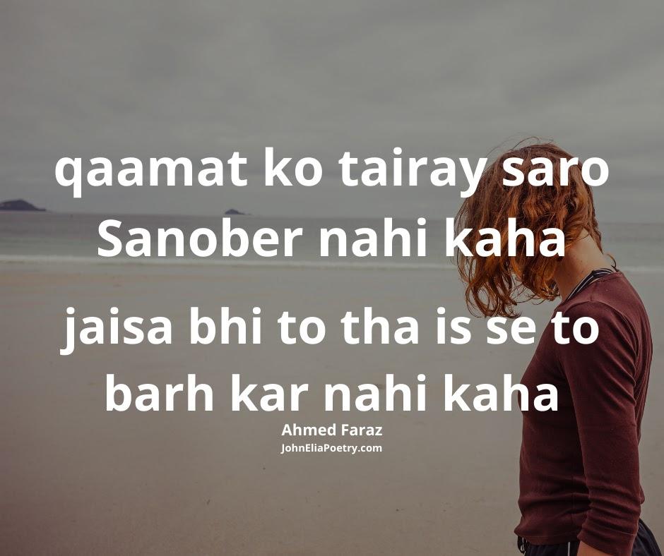qaamat ko tairay saro Sanober nahi kaha