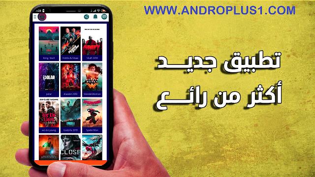 تحميل تطبيق تلفزيونا الجديد لمشاهدة القنوات العربية