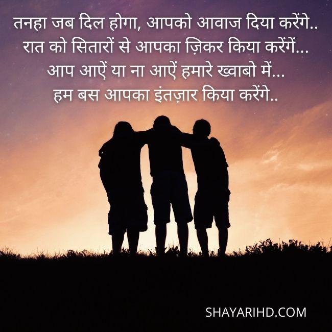Beautiful Dosti Shayari, Beautiful Dosti ke Liye Shayari