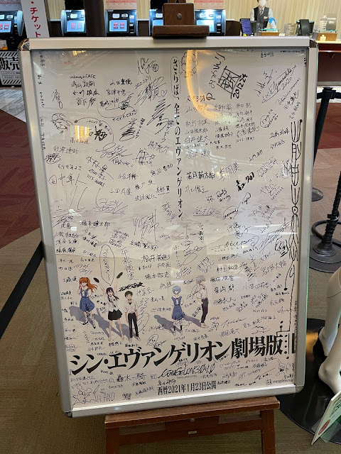 シン・エヴァンゲリオン劇場版 (@ 新宿バルト9 - @wald_9 in 新宿区, 東京都)