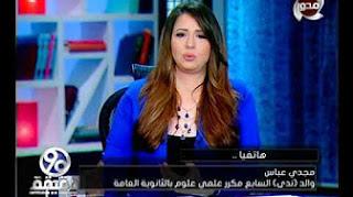 برنامج 90 دقيقه حلقة الجمعه 14-7-2017