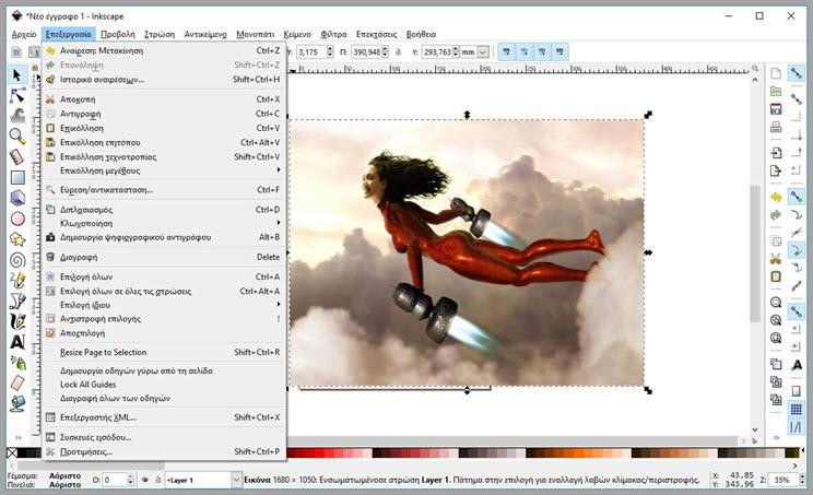 Inkscape :  Επεξεργαστείτε και σχεδιάστε διανυσματικά γραφικά
