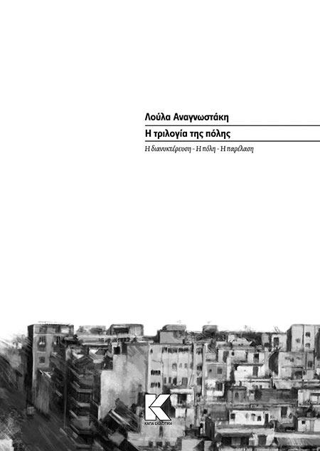 Η τριλογία της πόλης - Λούλα Αναγνωστάκη
