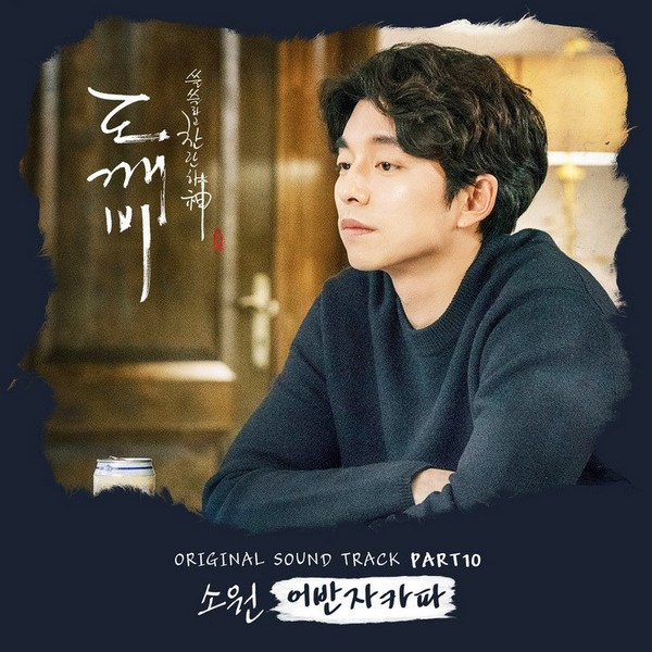 "Lirik lagu OST Goblin part 10 ""Wish"" [Terjemahan Indonesia]"