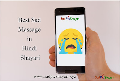 Best Sad Msg in Hindi for Girlfriend Shayari Pictures