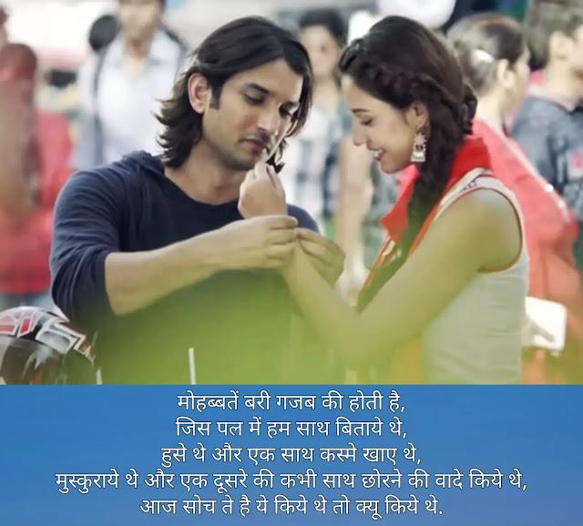 Love Couple Shayari With Image Download