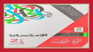 تحميل كتاب الامتحان لغة عربية للصف الثانى الثانوى pdf كاملا رابط مباشر 2021