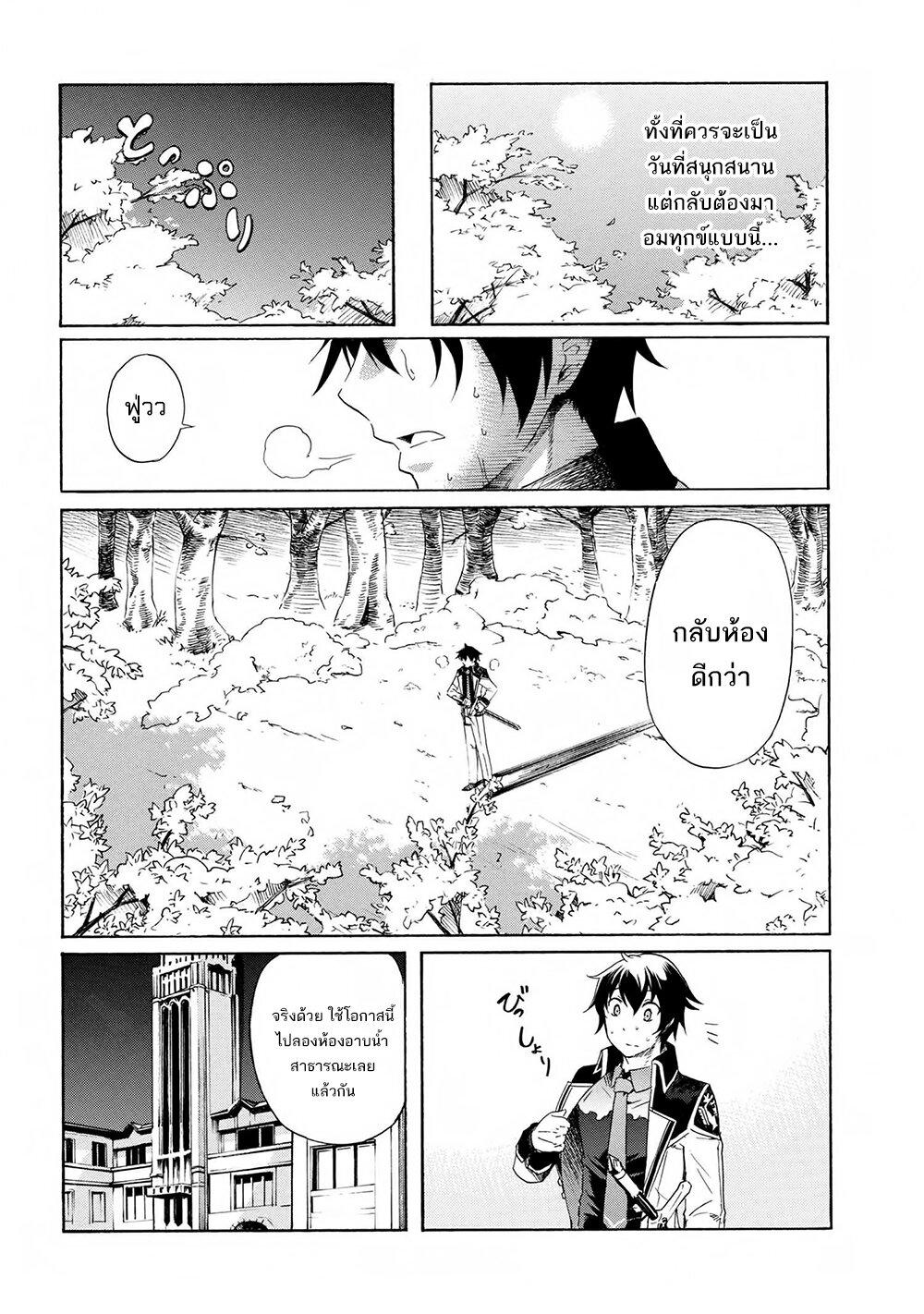 อ่านการ์ตูน Ichioku-nen Button o Renda Shita Ore wa Kizuitara Saikyou ni Natteita ตอนที่ 4 หน้าที่ 32