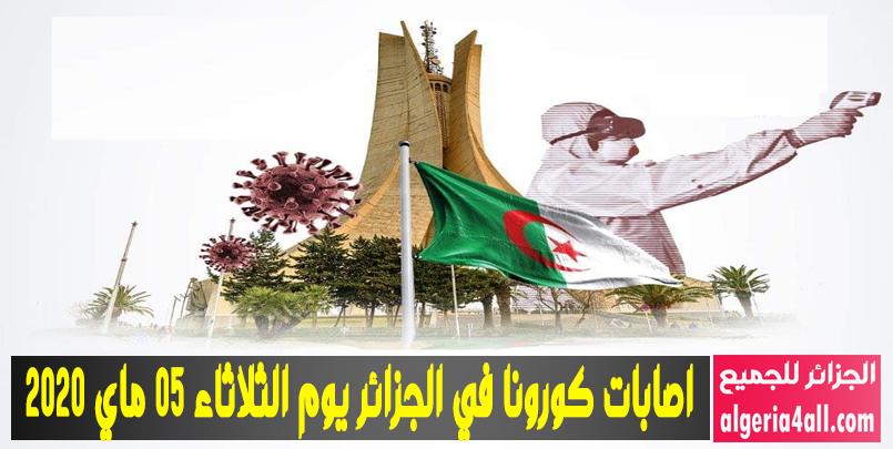 اصابات كورونا في الجزائر يوم الثلاثاء 05 ماي 2020,فورار: تسجيل 190 إصابة و 5 وفيات جديدة في الجزائر خلال ال24 ساعة الماضية,#كورونا: حصيلة اصابات كورونا في الجزائر يوم الثلاثاء 05 ماي 2020.