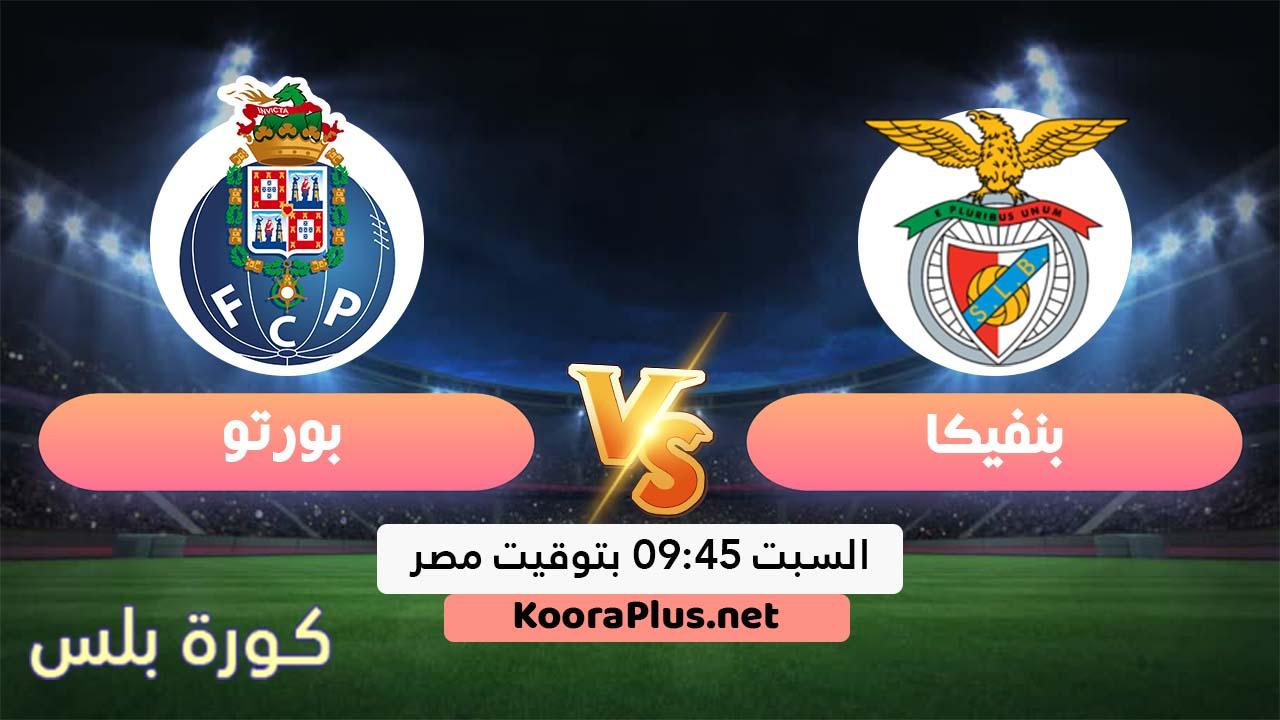 مشاهدة مباراة بنفيكا وبورتو بث مباشر اليوم 01-08-2020 كأس البرتغال