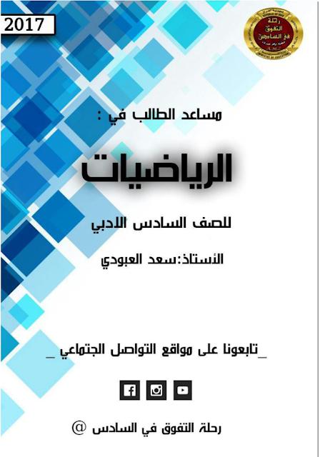 ملزمة الرياضيات للصف السادس الأدبي للأستاذ سعد العبودي 2017