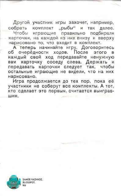 Игра Собери 6 шесть игра Антонченко, Фролов, 1984 СССР, советская, детские карты, карты для детей.