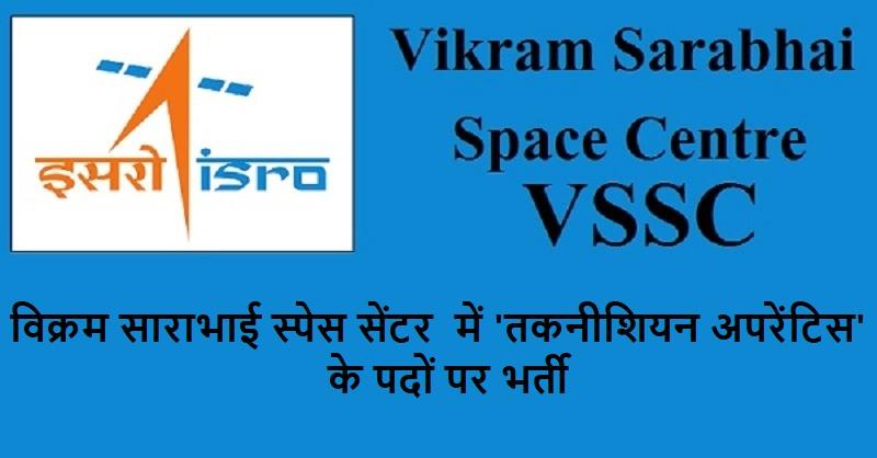VSSC jobs 2019