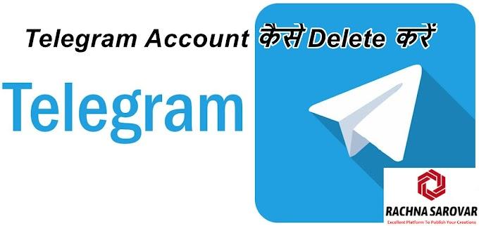 Telegram Account कैसे Delete करें हिंदी में, How to Delete Telegram Account Permanently in Hindi, Best Telegram Secret Tips & Tricks 2021