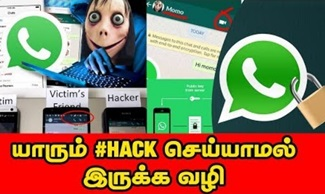 Nobody can Hack Your WhatsApp | WhatsApp Tips and Trick | Apps Hacking Tricks