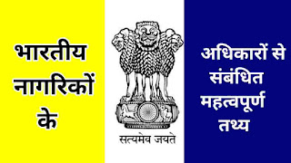 fundamental rights in hindi | all the best gk