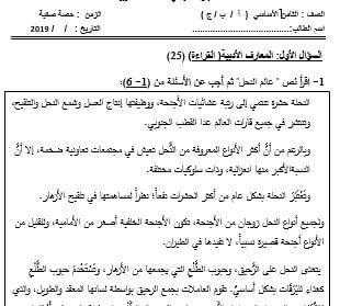 امتحان تشخيصي لمادة اللغة العربية للصف الثامن