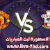 مشاهدة مباراة مانشستر يونايتد وساوثهامتون بث مباشر الاسطورة لبث المباريات بتاريخ 29-11-2020 في الدوري الانجليزي