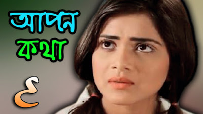 Serious ekta kotha ase download free bangla natok ~ bangla natok.