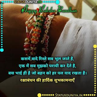 Happy Raksha Bandhan Images And Status In Hindi 2021, कसमें वादे रिश्ते सब भूल जाते है, एक में सब मुझको परायी कर देंते है, बस भाई ही है जो बहन को हर पल याद रखता है।
