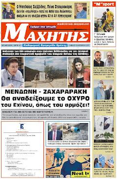 ΠΡΩΤΟΣΕΛΙΔΟ ΜΑΧΗΤΗ